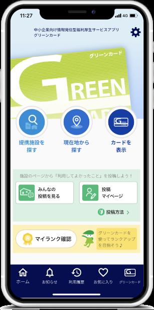 グリーンカードアプリ画面